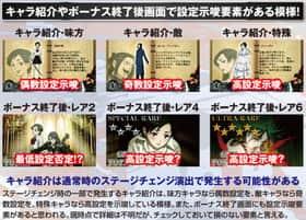 BLOOD+ 二人の女王のキャラ紹介やボーナス終了画面で設定示唆要素の紹介