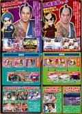 株式会社藤商事 CR遠山の金さん 二人の遠山桜FPU ゲームフロー