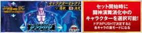 北斗の拳 修羅の国篇の闘神演舞中のキャラクター別特徴の紹介