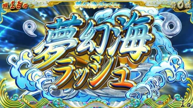 戦コレ4の夢幻海ラッシュ