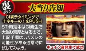 ぱちんこCR真・北斗無双の裏ボタン大当り告知の紹介