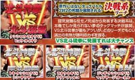 ぱちんこCR真・北斗無双の決戦系リーチの紹介