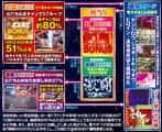 サミー株式会社 ぱちんこCR真・北斗無双 ゲームフロー