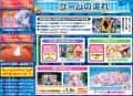 株式会社オリンピア パチスロ ガールフレンド(仮)~聖櫻学園メモリアル~ ゲームフロー