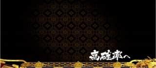 吉宗3の終了画面