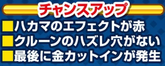 新台 P EXZEUS(EXゼウス)  リーチ演出