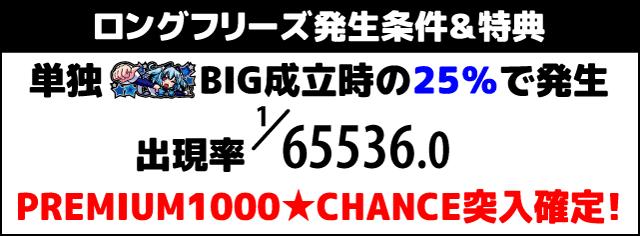 1000ちゃん ロングフリーズ詳細