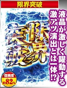 ぱちんこ押忍!番長の激アツ演出の紹介