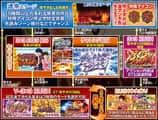 株式会社大都技研 CR3×3EYES 大帰滅への道 ゲームフロー