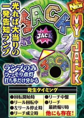 エキサイトジャックのMY JACK発生タイミングの紹介