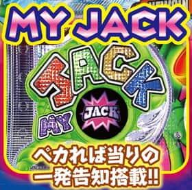 CRエキサイトジャックのMY JACKの紹介