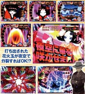 地獄少女 弐 きくりの地獄祭り 打ち上げ花火チャレンジ