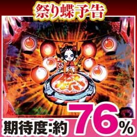 地獄少女 弐 きくりの地獄祭り 4大チャンス 祭り蝶予告