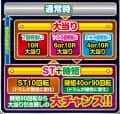 株式会社サンスリー PAドラム海物語IN沖縄 ゲームフロー