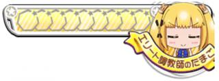 GI3の後輩レベル 黄色