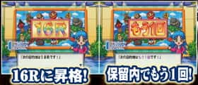 CRAスーパー海物語 IN JAPAN with 桃太郎電鉄のラウンド終了後昇格の紹介