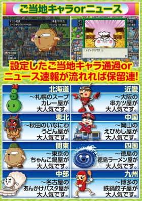 CRAスーパー海物語 IN JAPAN with 桃太郎電鉄のご当地キャラ一覧