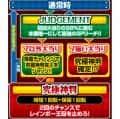 株式会社七匠 PA究極神判 Sweet Judgement 99ver. ゲームフロー