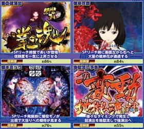 地獄少女 弐 FPWXの4大怨み晴らしチャンスの紹介