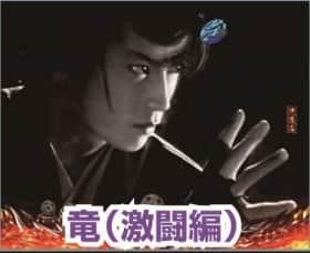 竜(激闘編)