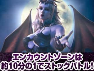 パチスロ悪魔城ドラキュラLords of Shadowの エンカウントゾーン