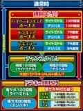 サミー株式会社 ぱちんこCRどらきゅあ! ゲームフロー