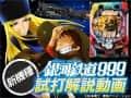 【 CR銀河鉄道999】導入前先行試打動画!【森本レオ子】【ムム見間違い】