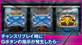 ぱちスロ テラフォーマーズのチャンス目リプレイの出目の紹介