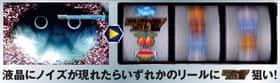ぱちスロ テラフォーマーズのボーナス中の打ち方の紹介