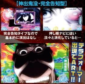 ぱちスロ テラフォーマーズの神出鬼没・完全告知型の紹介
