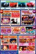 京楽産業株式会社 ぱちスロ テラフォーマーズ ゲームフロー