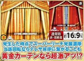 テレサ・テン2NM-Rのカーテン予告