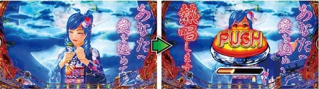 Pスーパー海物語IN JAPAM2 金富士の華唱ゾーン