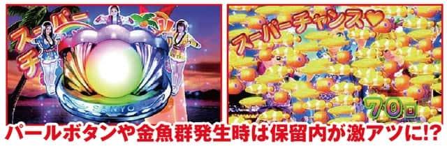 Pスーパー海物語IN JAPAN2 金富士 図柄揃い以降