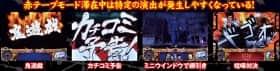 鬼浜爆走紅蓮隊 愛の赤テープモードの紹介