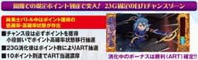 真田純勇士ラブストライクの純勇士バトルの紹介