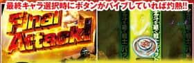 真・北斗無双 夢幻闘乱の無双ミッション中の信頼度の紹介