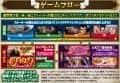 株式会社メーシー SLOTアカギ~闇に降り立った天才~ ゲームフロー