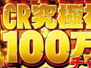 【CR究極神判】100万発チャレンジ!!