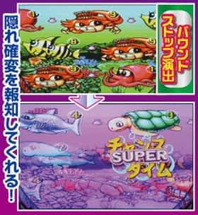 海物語3R バウンドストップ 演出