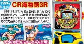海物語3R 初代海物語シリーズ