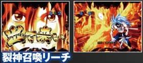 CR烈火の炎2の裂神召喚リーチの紹介