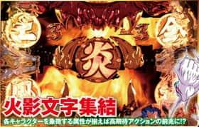CR烈火の炎2の火影文字集結の紹介
