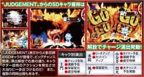 CR烈火の炎2のJUDGMENTの紹介