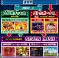 サミー ぱちんこCR七つの大罪 ゲームフロー