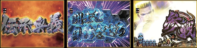 P真・北斗無双 第2章の注目演出