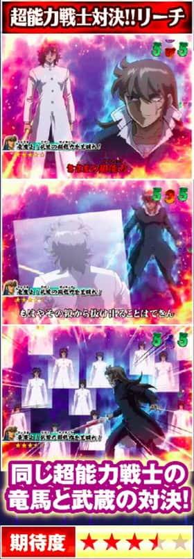 風魔の小次郎 ストーリーリーチ 信頼度 超能力戦士対決