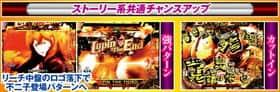 ルパン三世 Lupin The Endのストーリー系共通チャンスアップの紹介