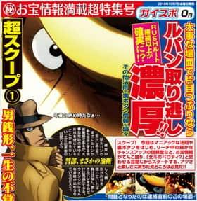 ルパン三世 Lupin The Endのスクープ情報の紹介
