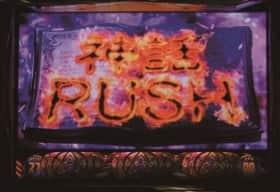 神話RUSH